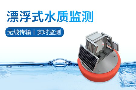 漂浮式水质监测方案