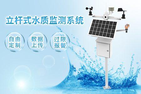 立杆式水质监测方案