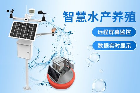 水产养殖水质监测