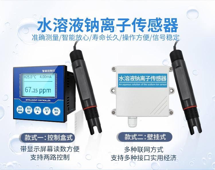 钠离子浓度检测仪