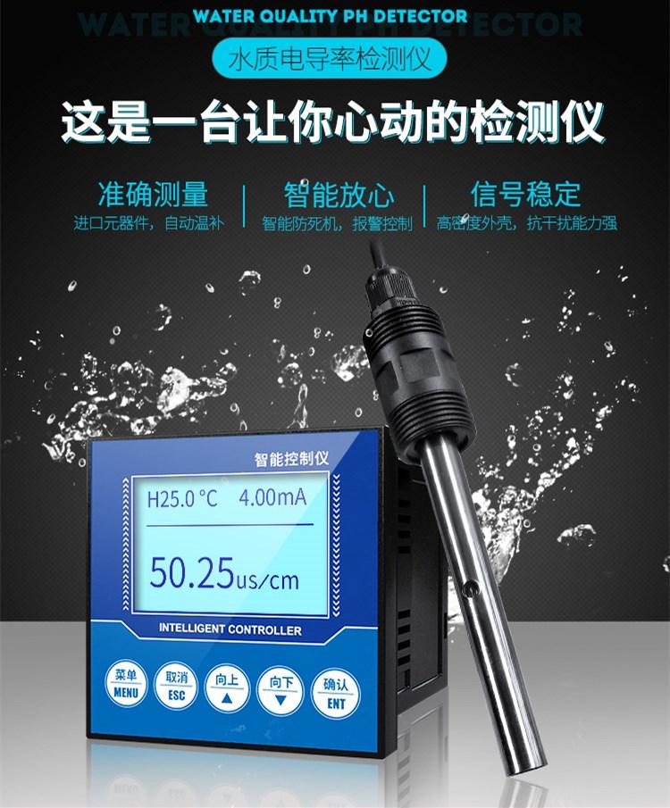 智能数字水质电导率传感器