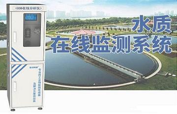 废水监测系统