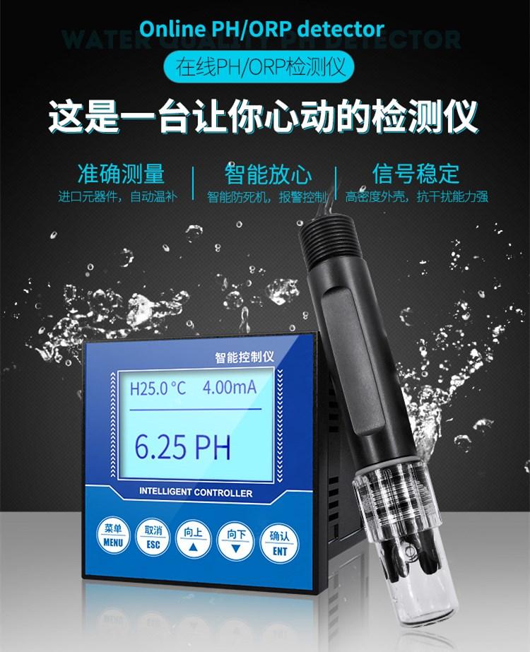 水质ph值传感器
